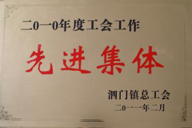 宁波煊华电器有限公司被评为2010年度工作工作先进集体