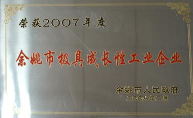 宁波煊华电器有限公司被评为2007年余姚市极具成长性工业企业