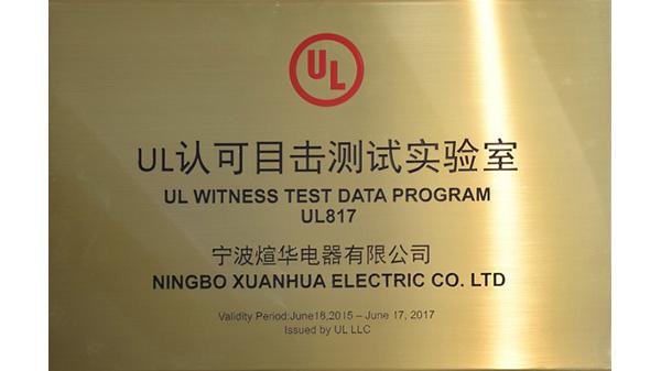 UL认可目击测试实验室